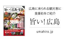 btn_umahiro
